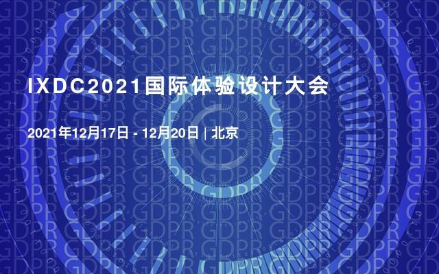 IXDC2021国际体验设计大会