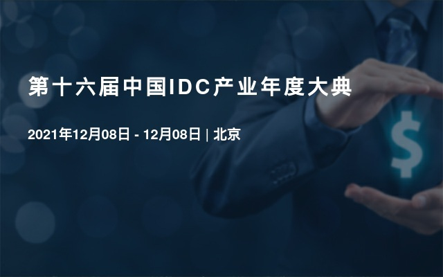 第十六届中国IDC产业年度大典