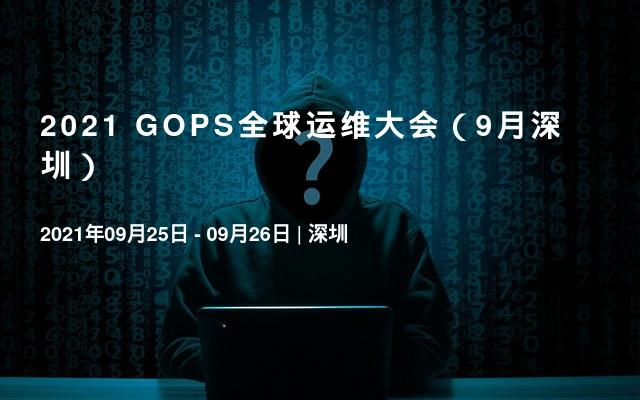 2021 GOPS全球运维大会(9月北京)