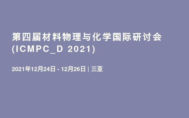 第四届材料物理与化学国际研讨会(ICMPC_D2021)