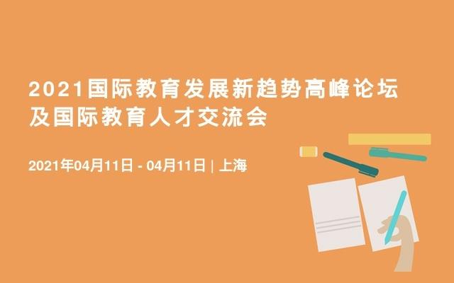 2021国际教育发展新趋势高峰论坛及国际教育人才交流会