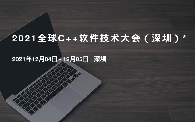 2021全球C++软件技术大会(深圳)
