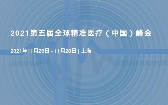 2021第六届全球精准医疗(中国)峰会