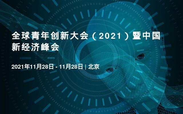 全球青年创新大会(2021)暨中国新经济峰会