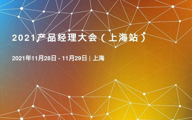 2021产品经理大会(上海站)