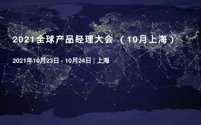 2021全球产品经理大会 (10月上海)