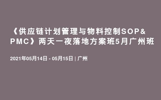 《供应链计划管理与物料控制SOP&PMC》两天一夜落地方案班5月广州班