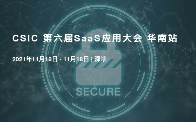 CSIC 第六届SaaS应用大会 华南站