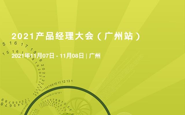 2021产品经理大会(广州站)