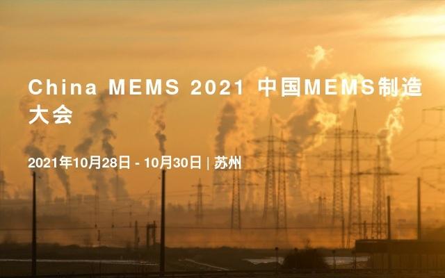 China MEMS 2021 中国MEMS制造大会