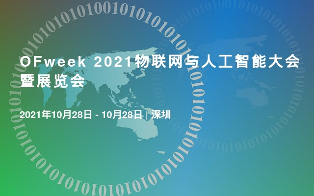 OFweek 2021物联网与人工智能大会暨展览会