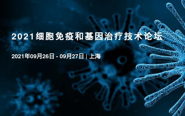 2021细胞免疫和基因治疗技术论坛
