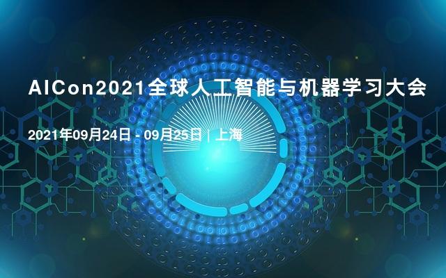 AICon2021全球人工智能与机器学习大会
