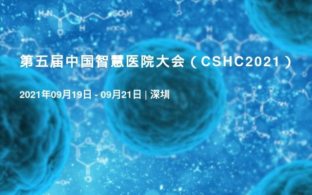第五届中国智慧医院大会(CSHC2021)