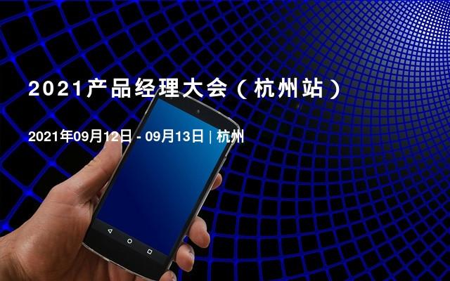 2021产品经理大会(杭州站)