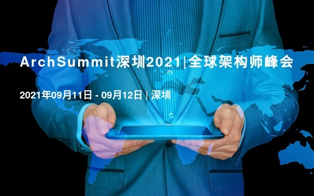 ArchSummit深圳2021|全球架構師峰會