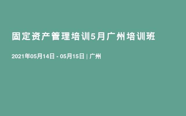 固定资产管理培训5月广州培训班