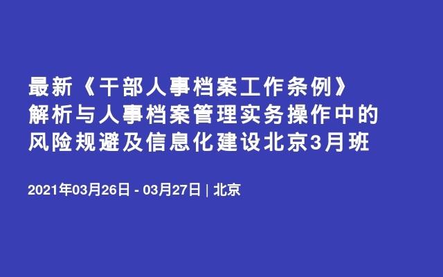 最新《干部人事档案工作条例》解析与人事档案管理实务操作中的风险规避及信息化建设北京3月班