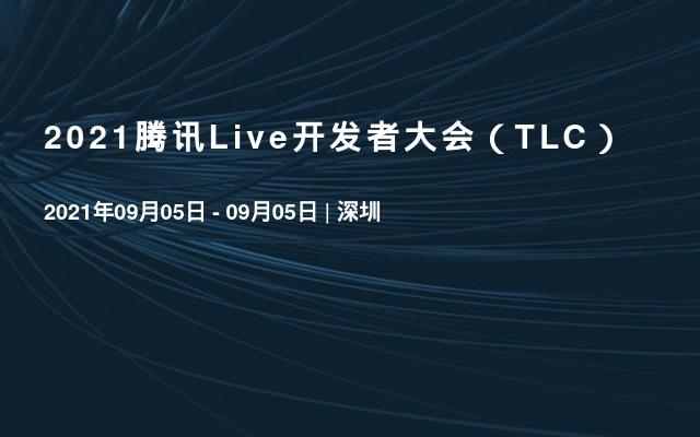 2021腾讯Live开发者大会(TLC)