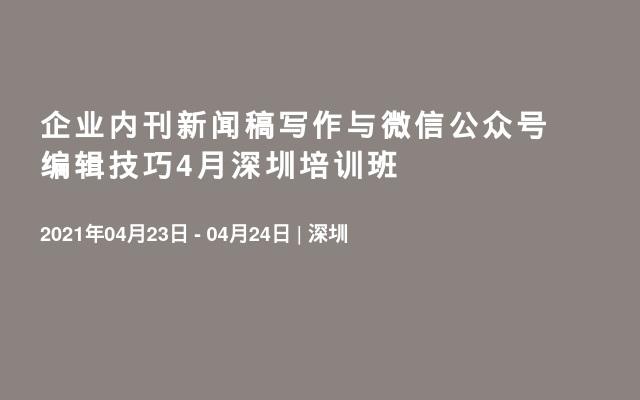 企业内刊新闻稿写作与微信公众号编辑技巧4月深圳培训班