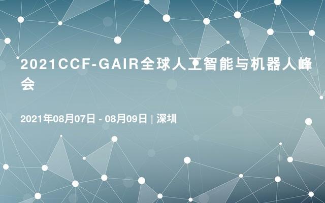 2021CCF-GAIR全球人工智能与机器人峰会