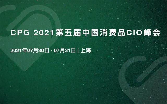 CPG 2021第五届中国消费品CIO峰会