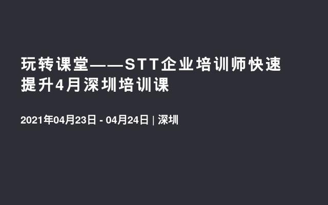 玩轉課堂——STT企業培訓師快速提升4月深圳培訓課