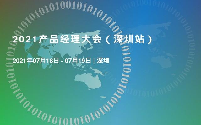 2021产品经理大会(深圳站)