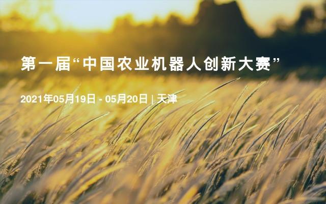"""第一届""""中国农业机器人创新大赛"""""""