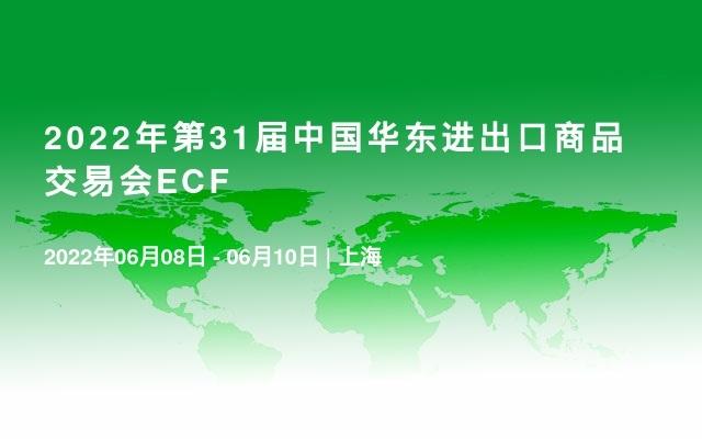 2022年第31届中国华东进出口商品交易会ECF