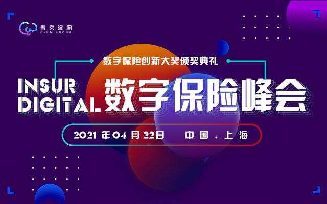第十届InsurDigital数字保险峰会
