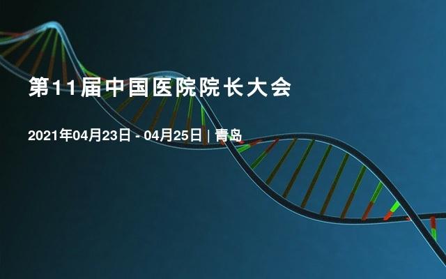 第11届中国医院院长大会