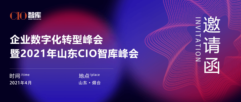 企业数字化转型峰会暨2021年山东CIO智库峰会