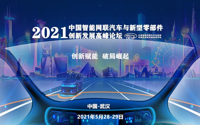 2021第三届中国智能网联汽车与新型零部件创新发展论坛