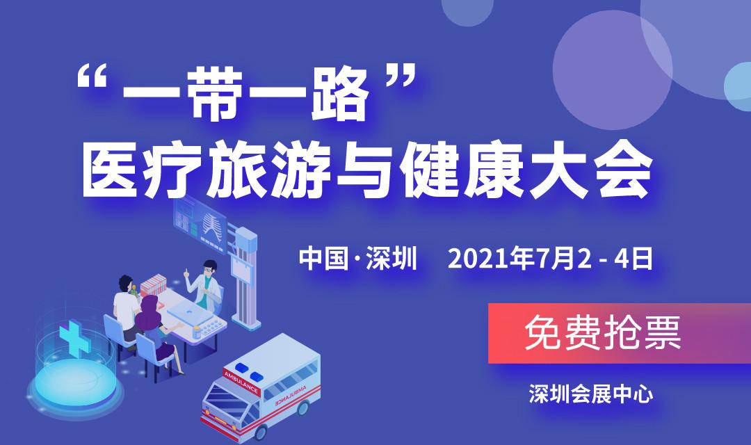 """2021""""一带一路""""深圳国际医疗旅游与健康大会"""