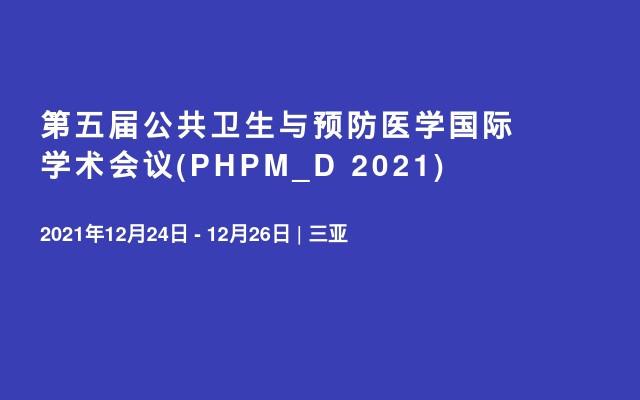 第五届公共卫生与预防医学国际学术会议(PHPM_D 2021)