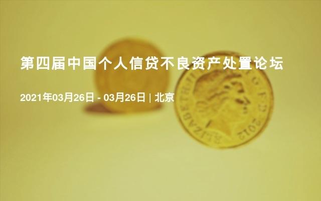 第四届中国个人信贷不良资产处置论坛