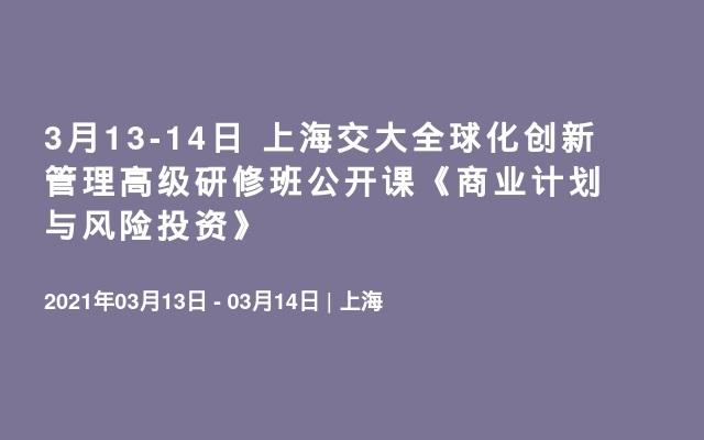 3月13-14日 上海交大全球化创新管理高级研修班公开课《商业计划与风险投资》