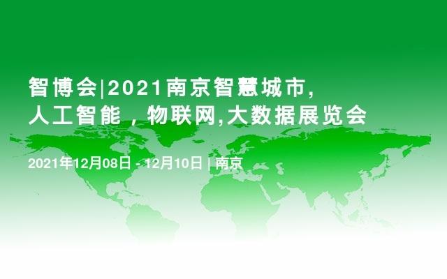 智博会|2021南京智慧城市,人工智能,物联网,大数据展览会