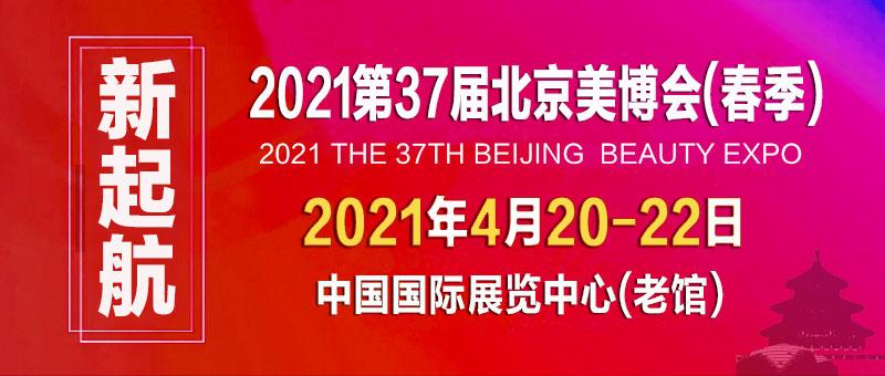 2021第三十七届北京国际美容化妆品博览会