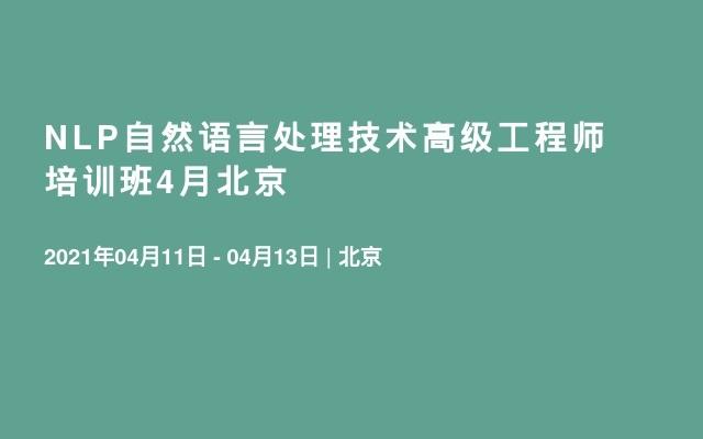 NLP自然语言处理技术高级工程师培训班4月北京