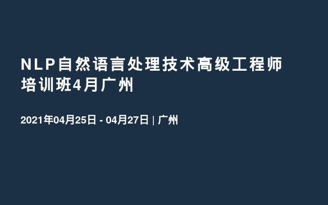 NLP自然语言处理技术高级工程师培训班4月广州