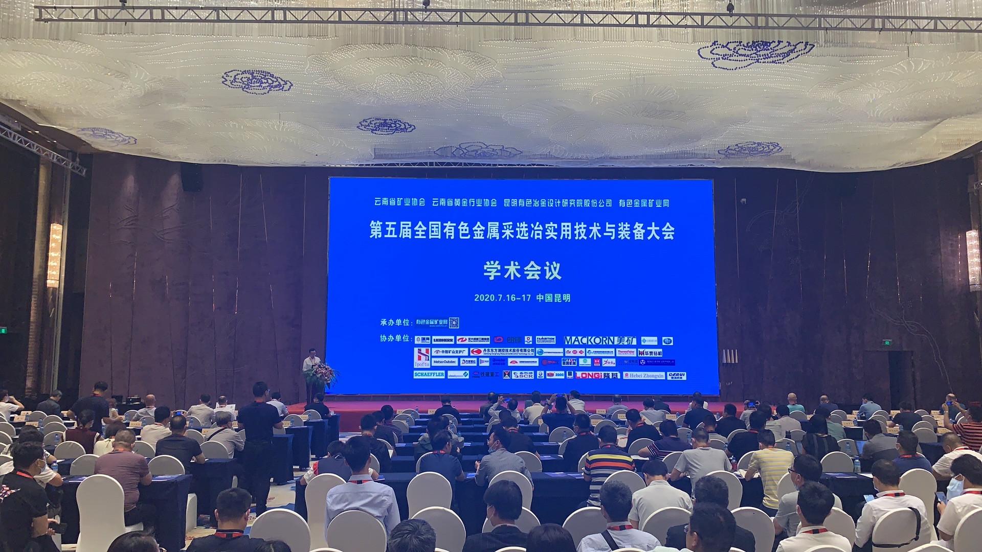 2021第六届全国有色金属采选实用技术与装备大会(昆明)