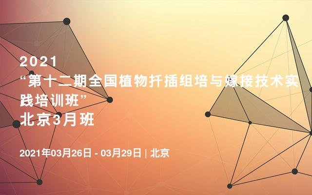 """2021""""第十二期全国植物扦插组培与嫁接技术实践培训班""""北京3月班"""