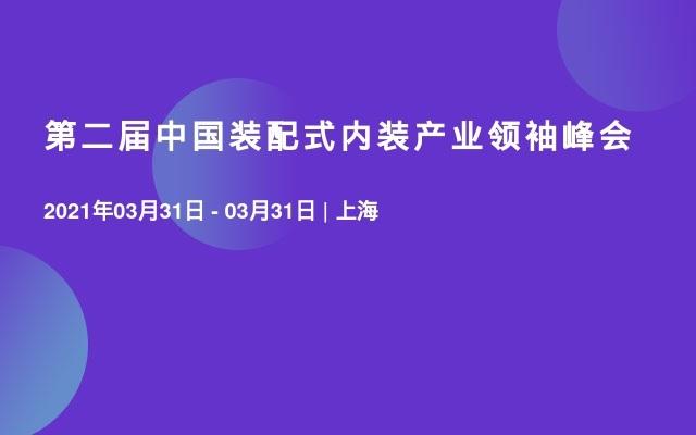第二届中国装配式内装产业领袖峰会