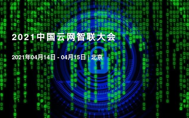 2021中国云网智联大会