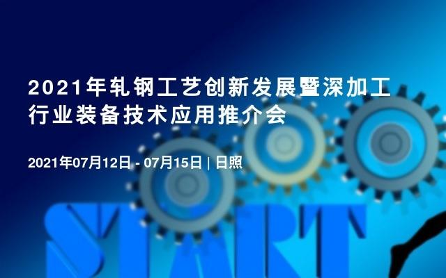 2021年轧钢工艺创新发展暨深加工行业装备技术应用推介会