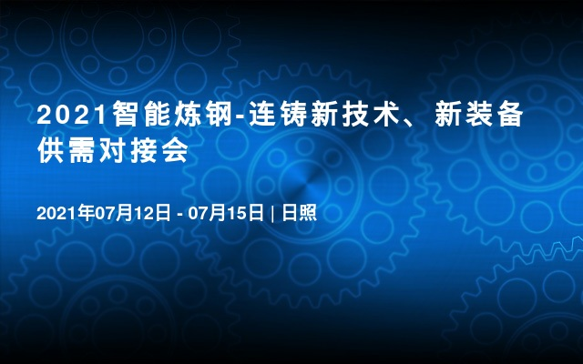 2021智能炼钢-连铸新技术、新装备供需对接会