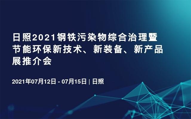 日照2021钢铁污染物综合治理暨节能环保新技术、新装备、新产品展推介会