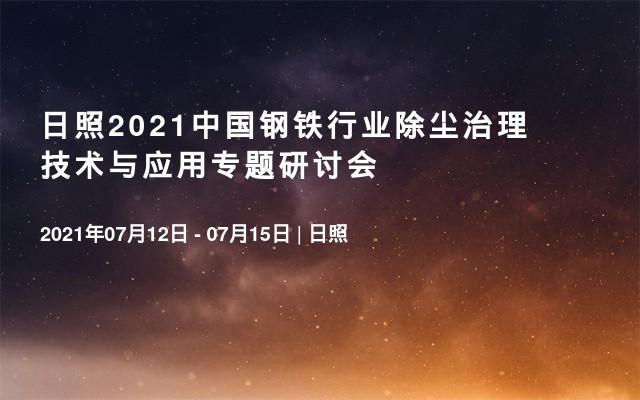日照2021中国钢铁行业除尘治理技术与应用专题研讨会